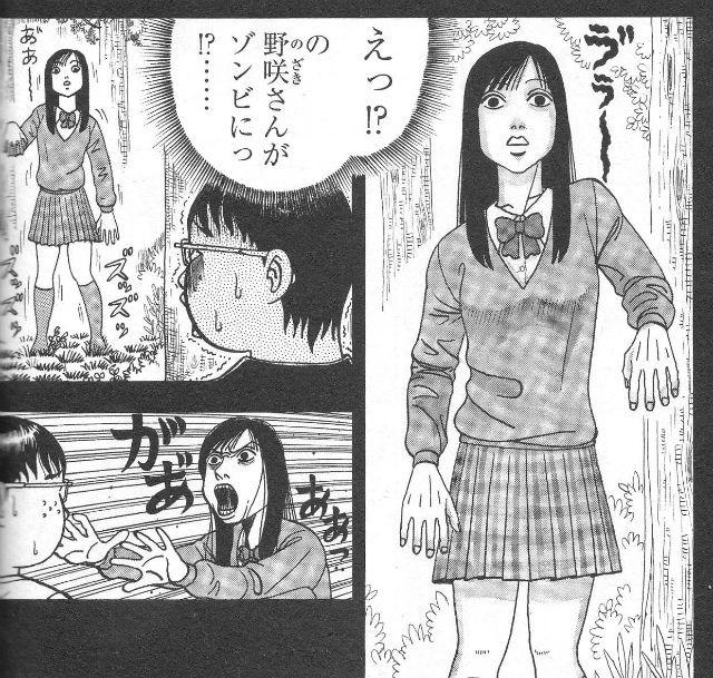 相原コージのゾンビ漫画「Z~ゼ...