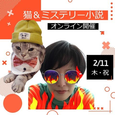 cat mystery-02
