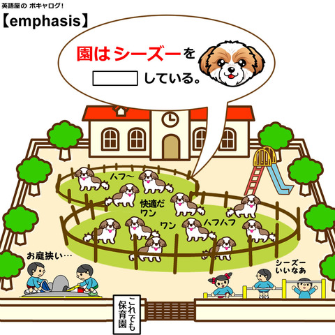 emphasis_Mini