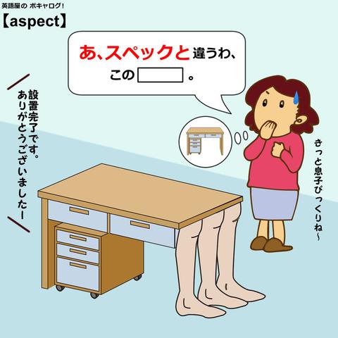 aspect_Mini