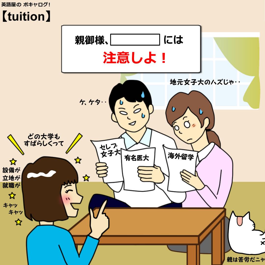 tuition_Mini