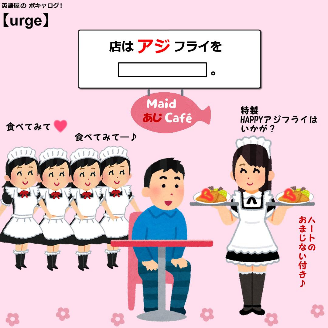 urge_Mini
