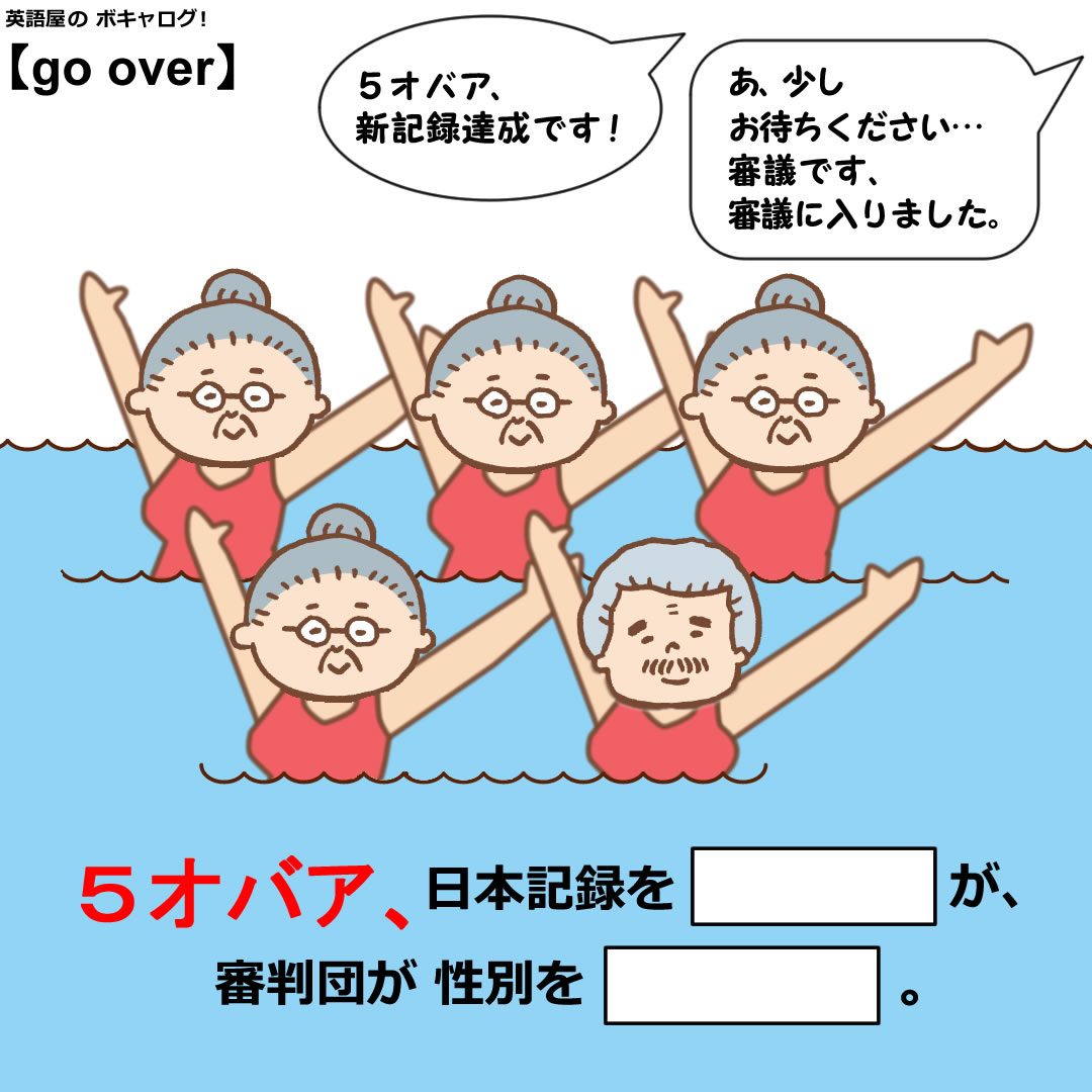 go+over_Mini