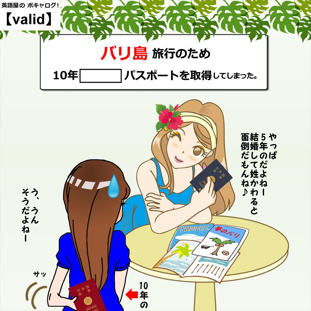 valid_Mini