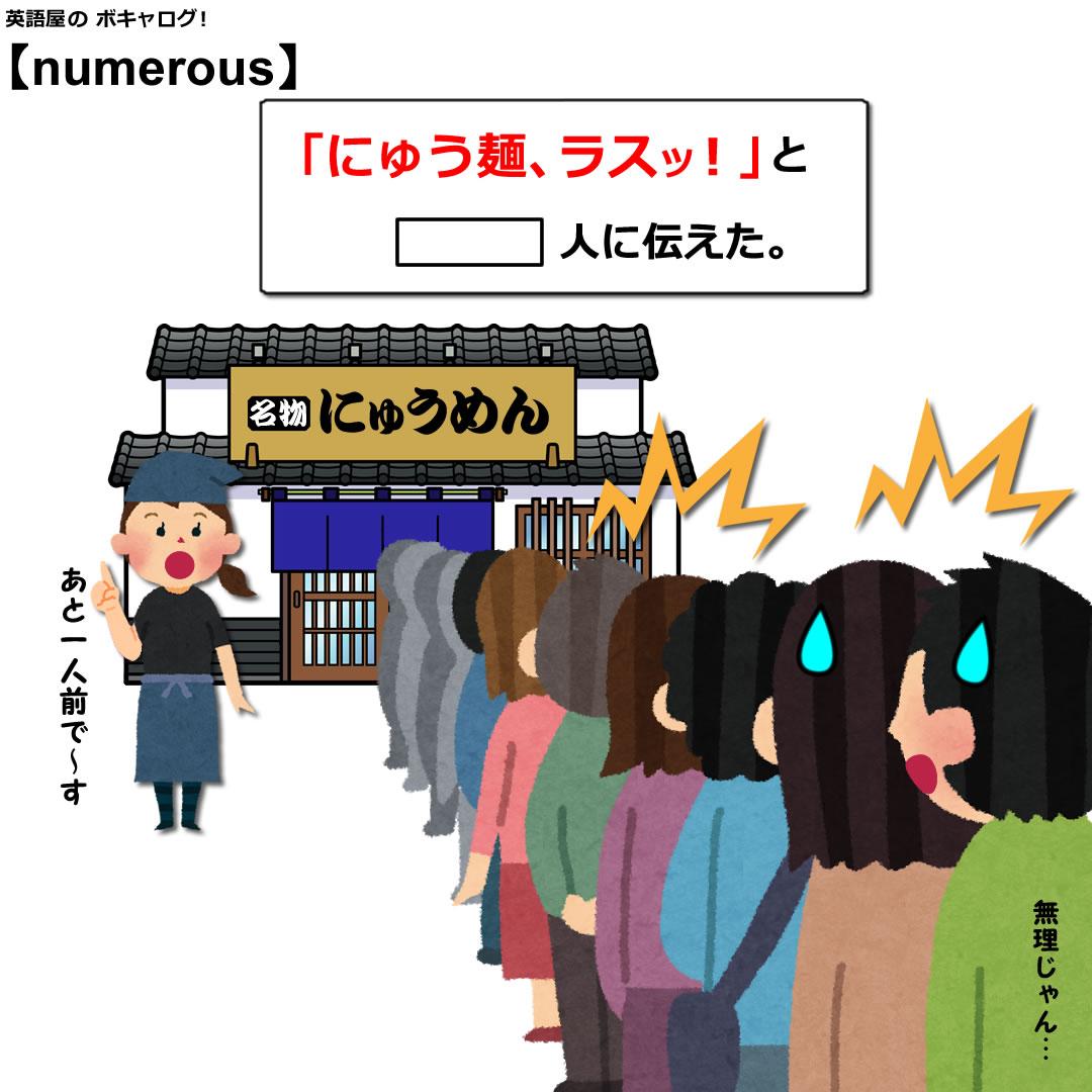 numerous_Mini
