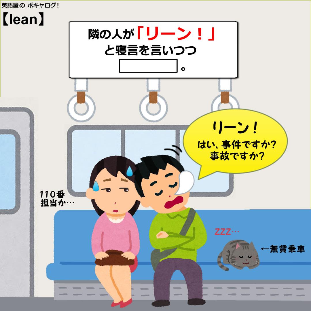 lean_Mini