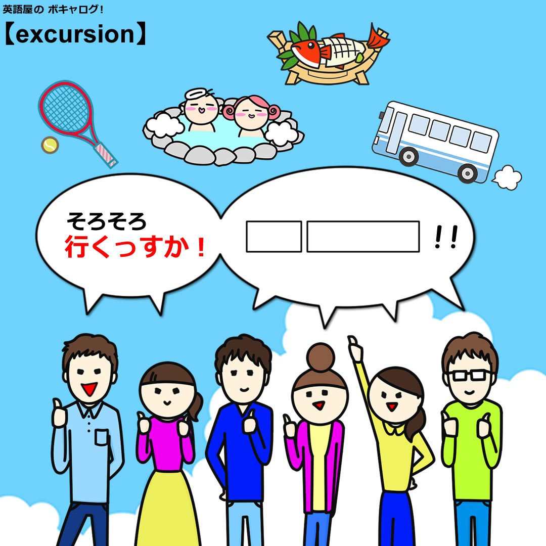 excursion_Mini