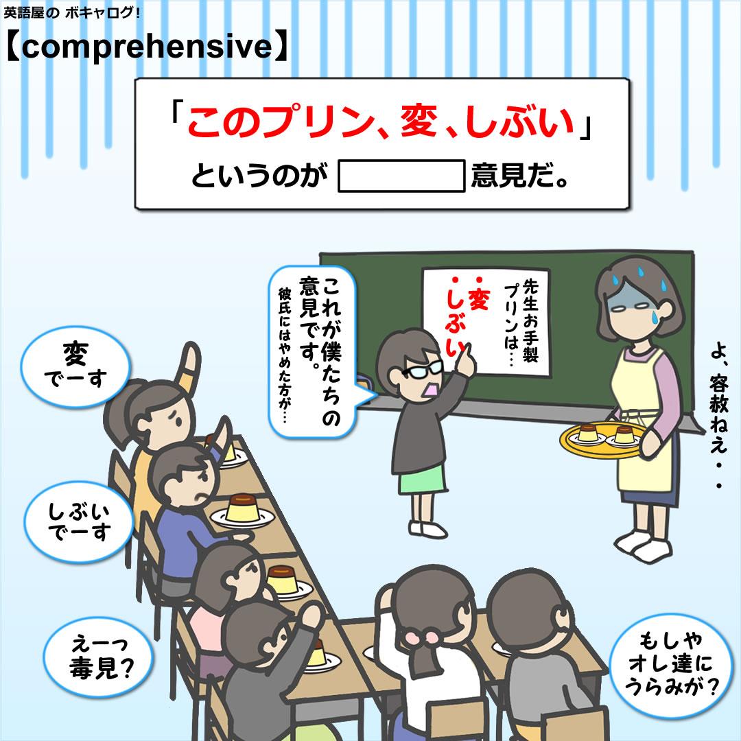 comprehensive_Mini