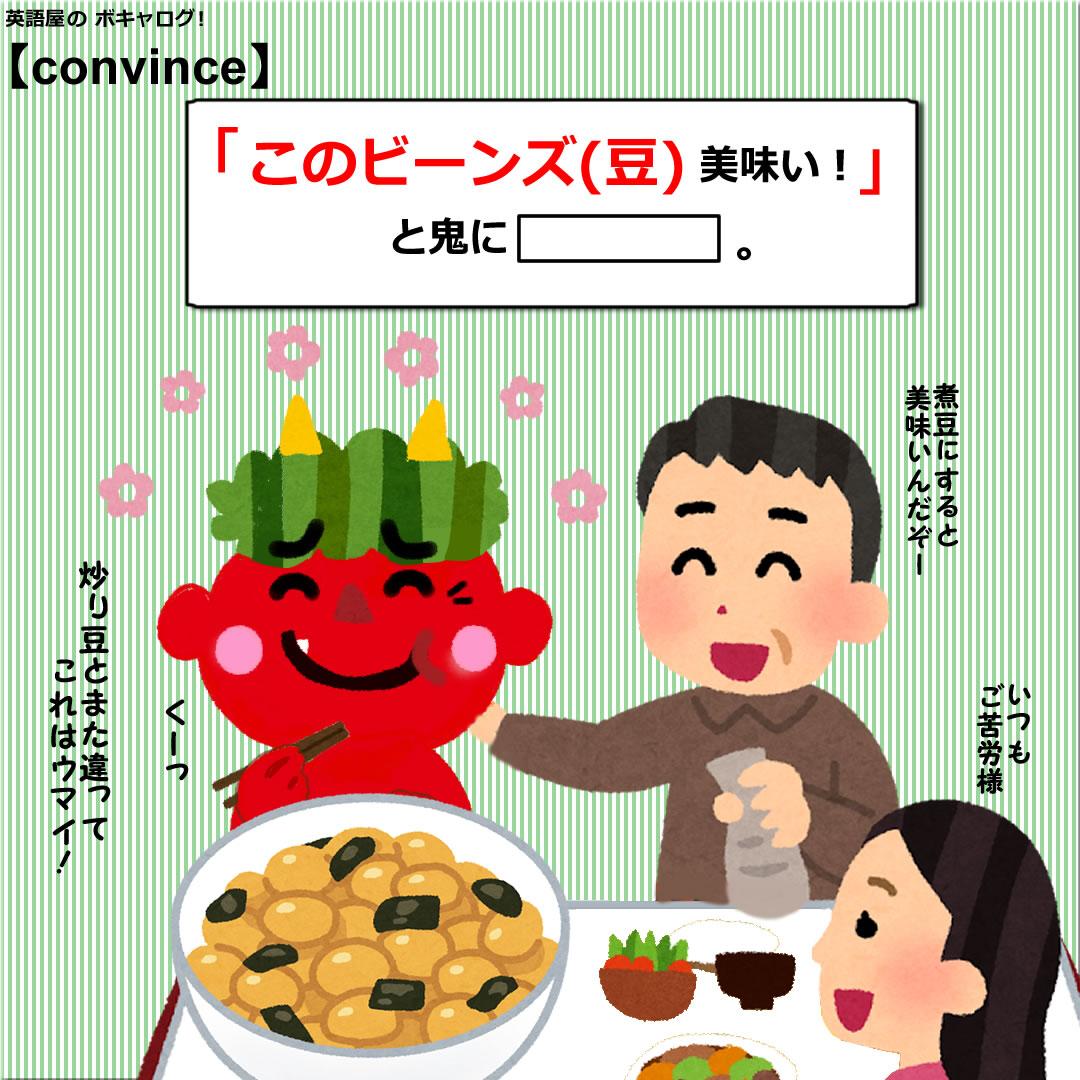 convince_Mini