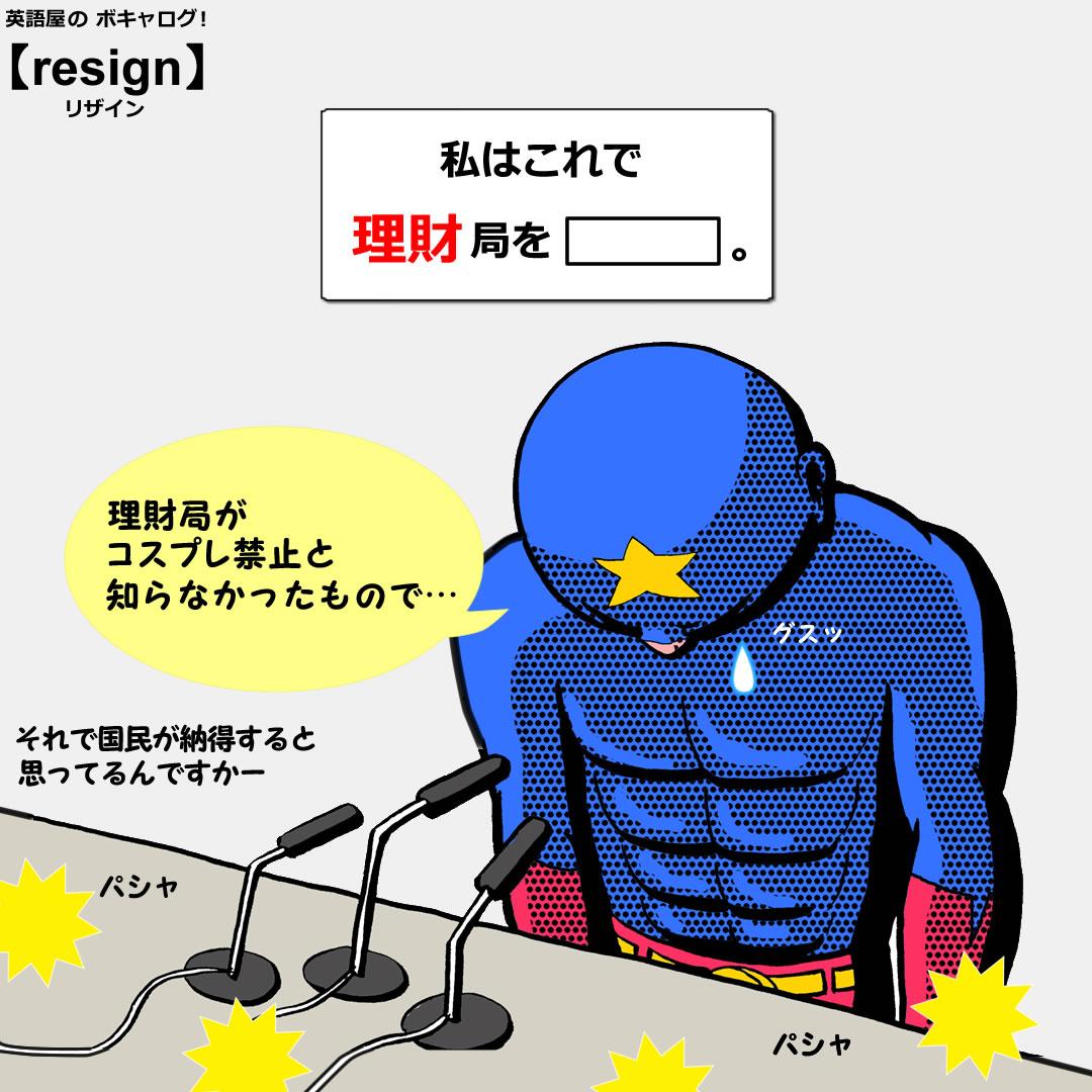 resign_Mini