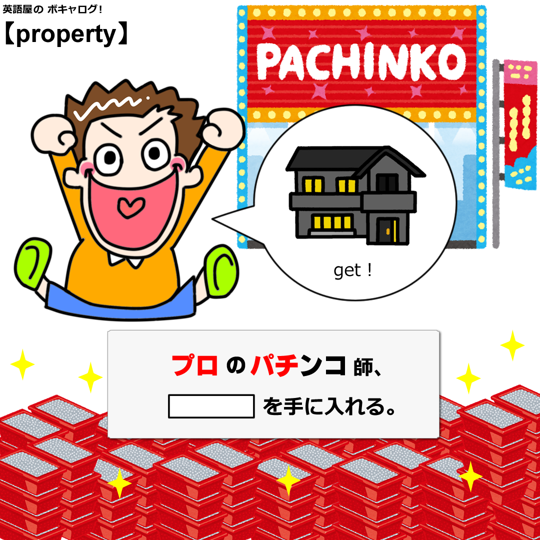 property_Mini
