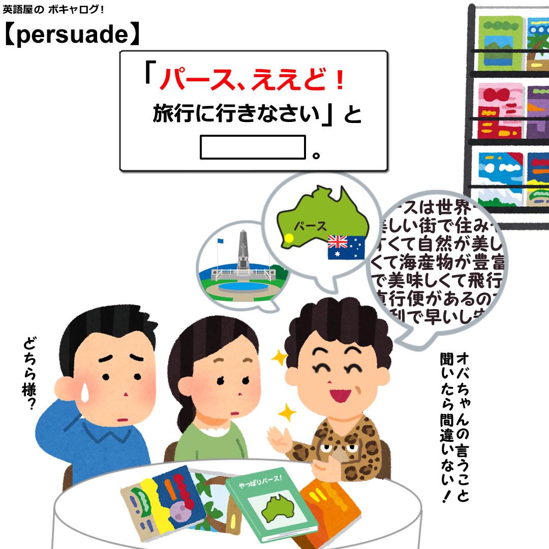 persuade_Mini