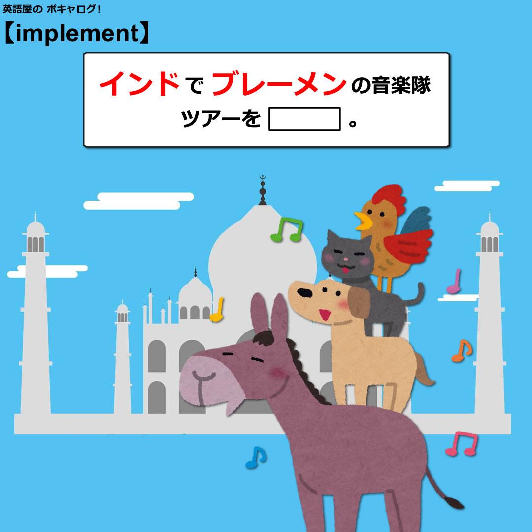 implement_Mini