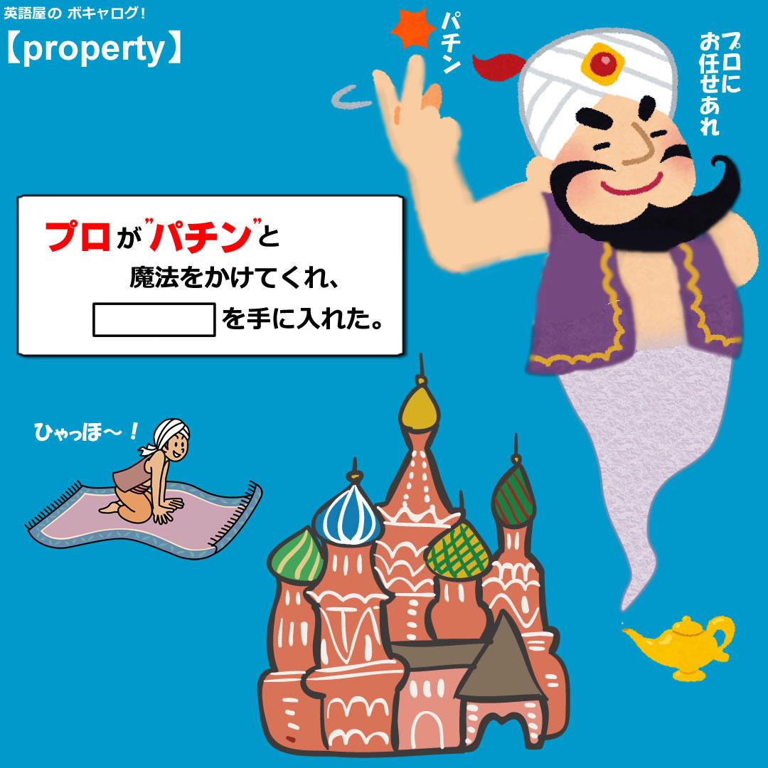 property_Mini