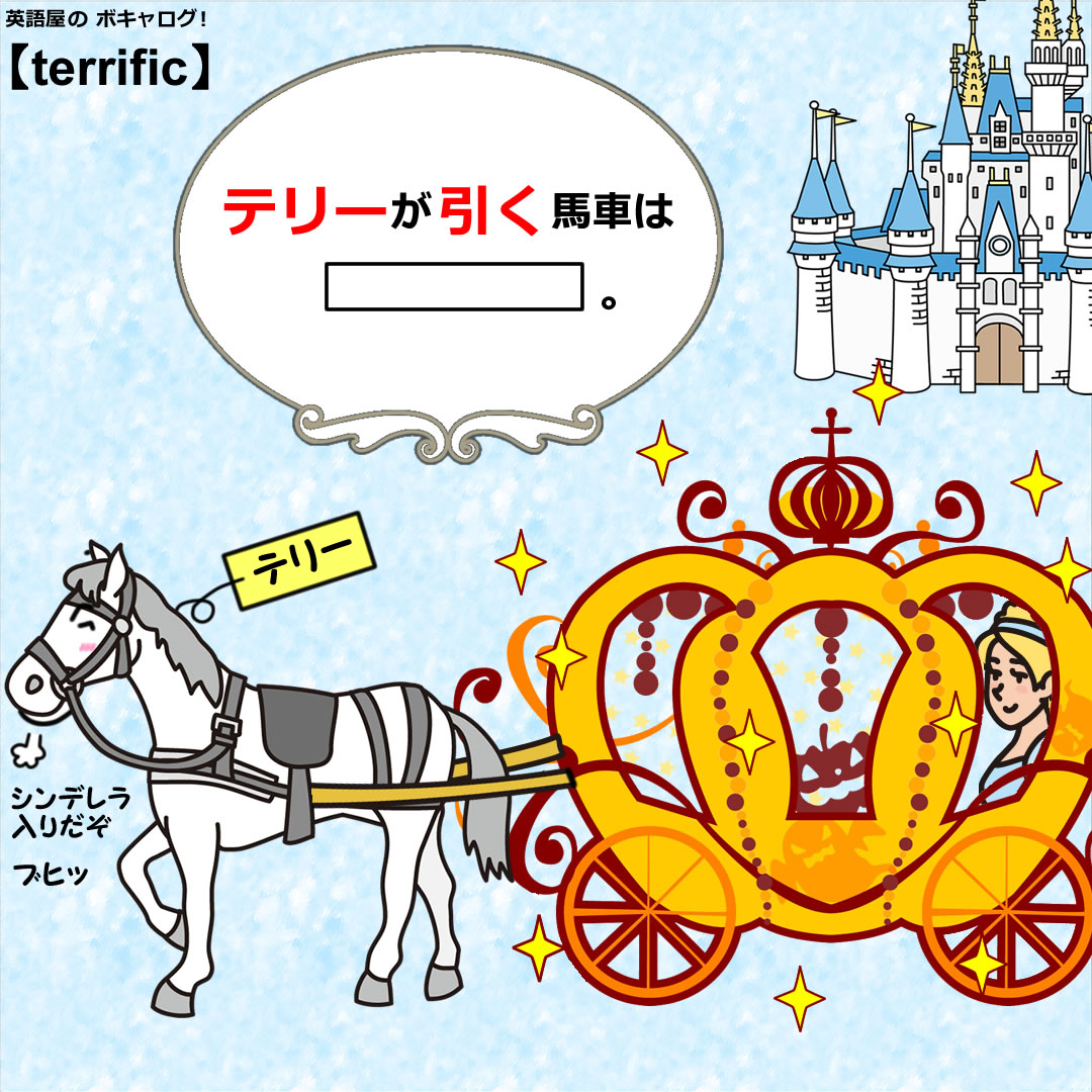 terrific_Mini
