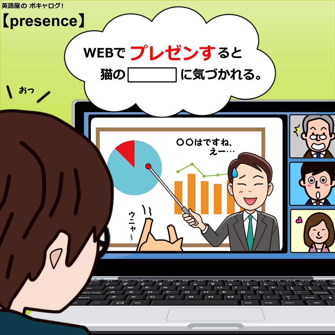 presence_Mini