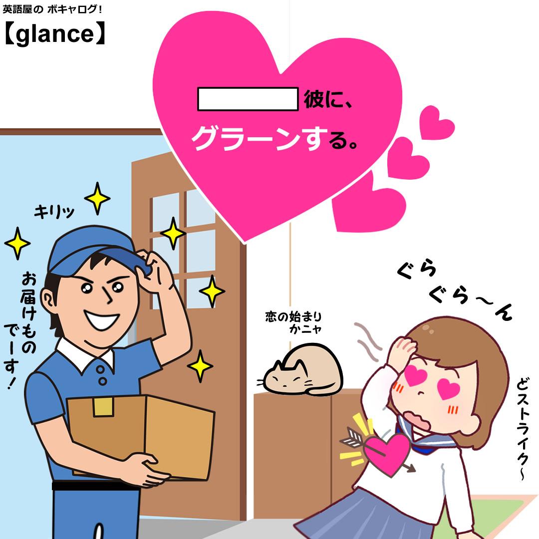 glance_Mini