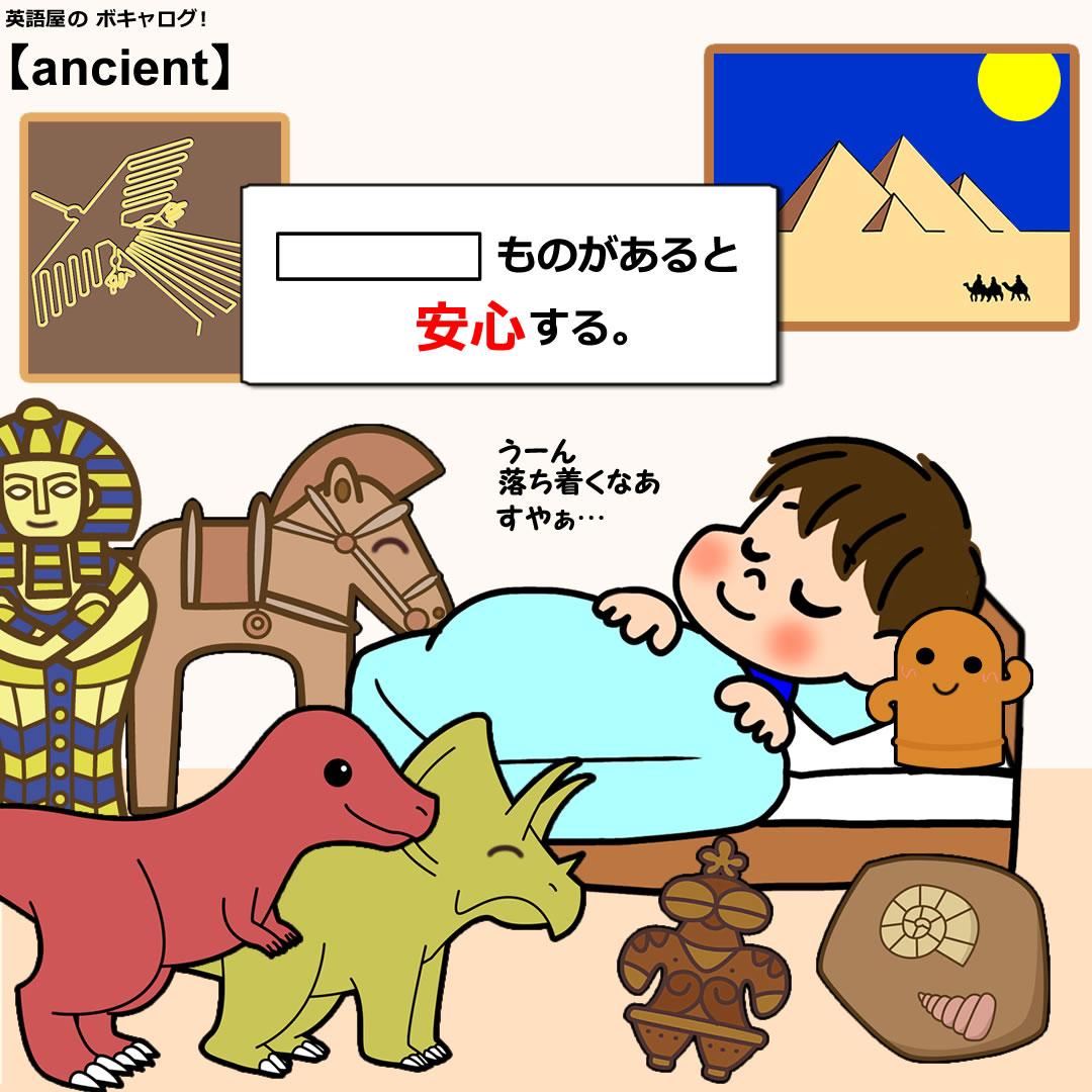 ancient_Mini