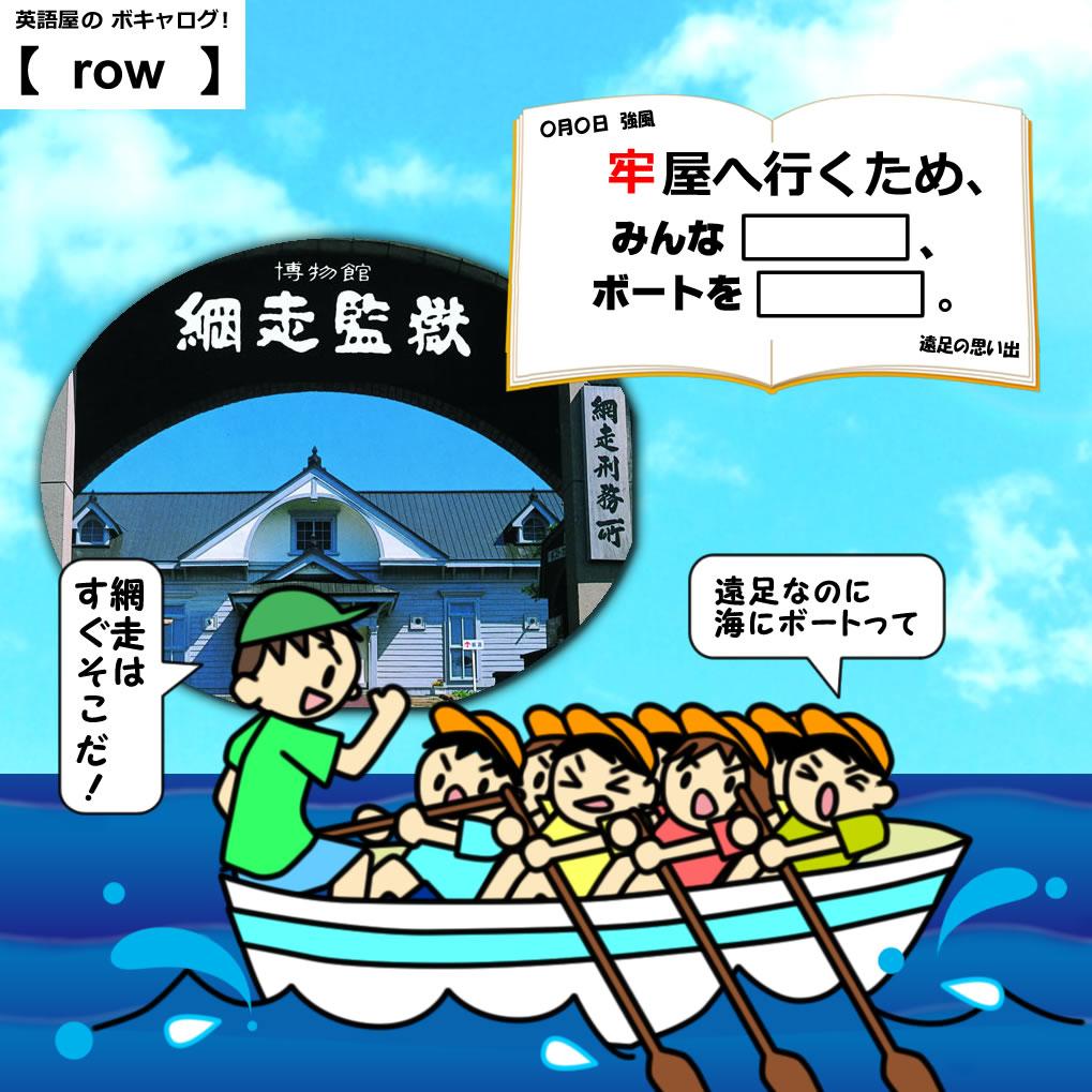 row_Mini