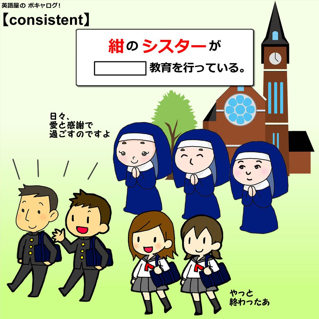 consistent_Mini