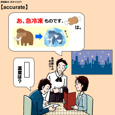 accurate 英語屋のボキャログ