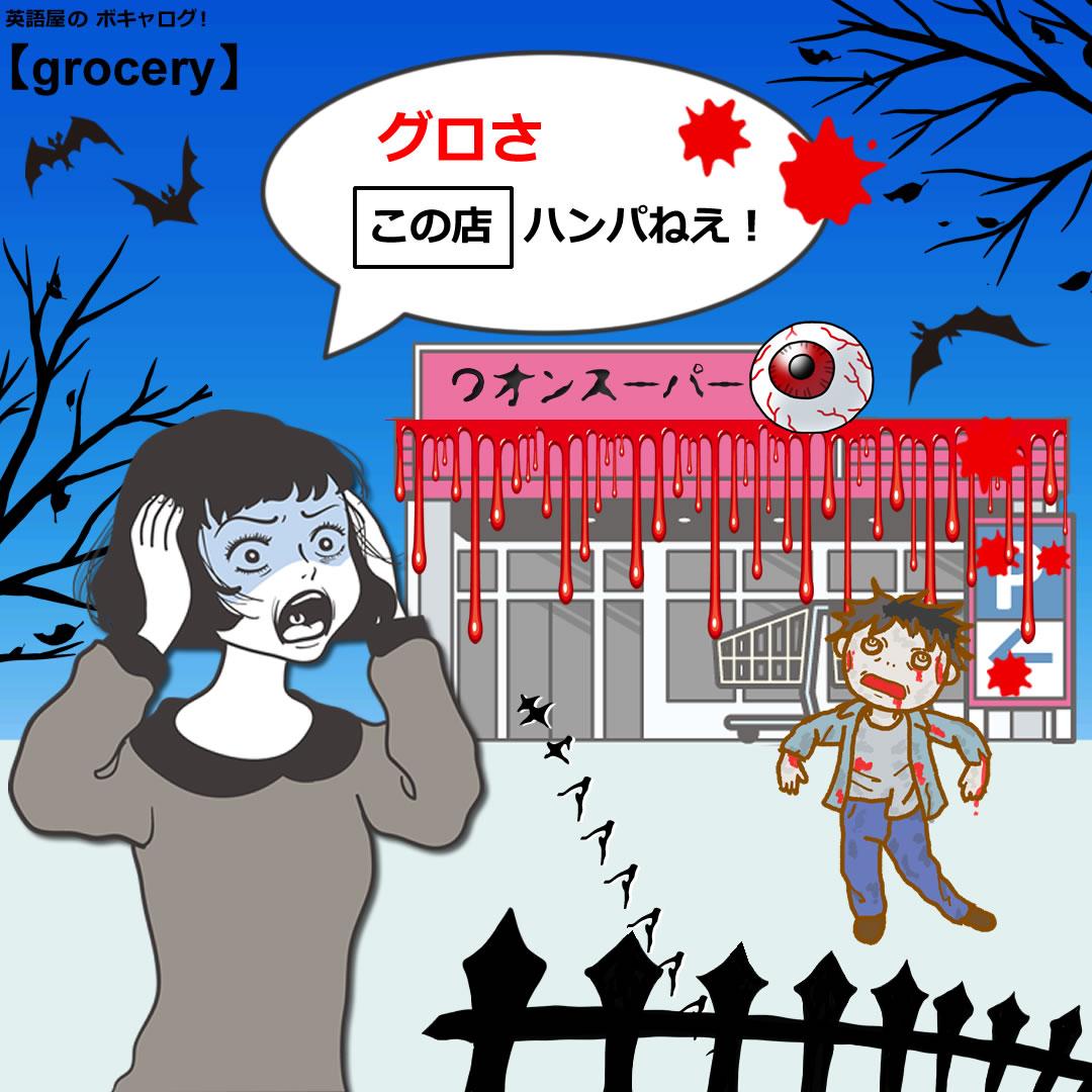 grocery_Mini