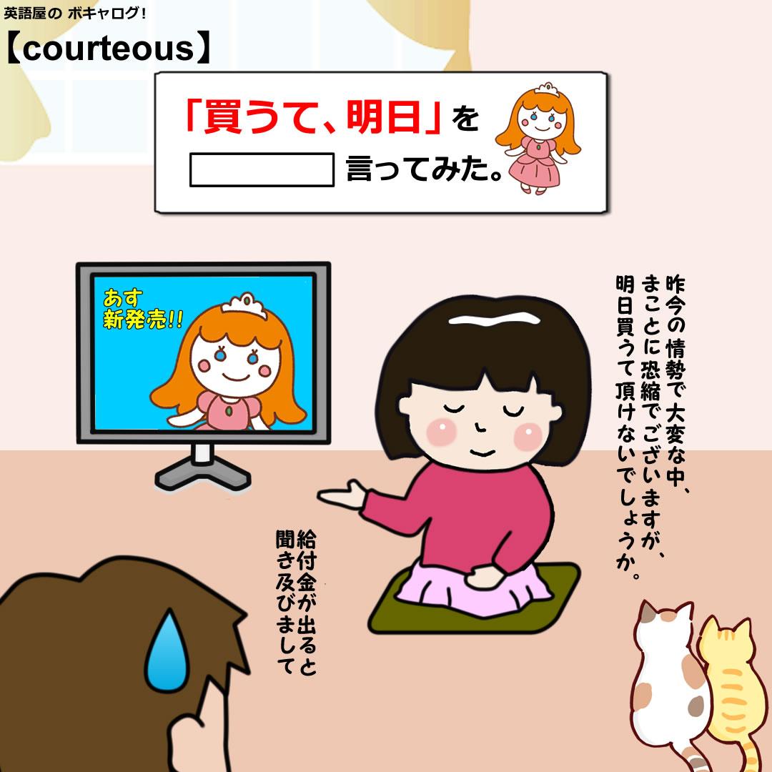 courteous_Mini