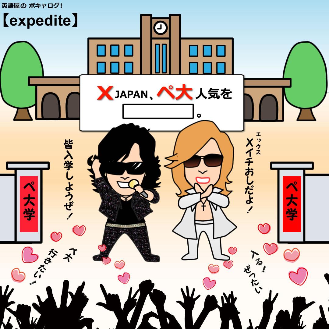 expedite_Mini