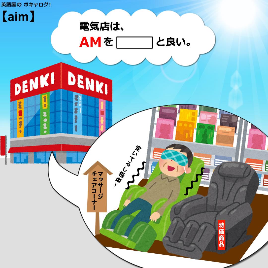 aim_Mini