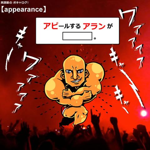 appearance_Mini