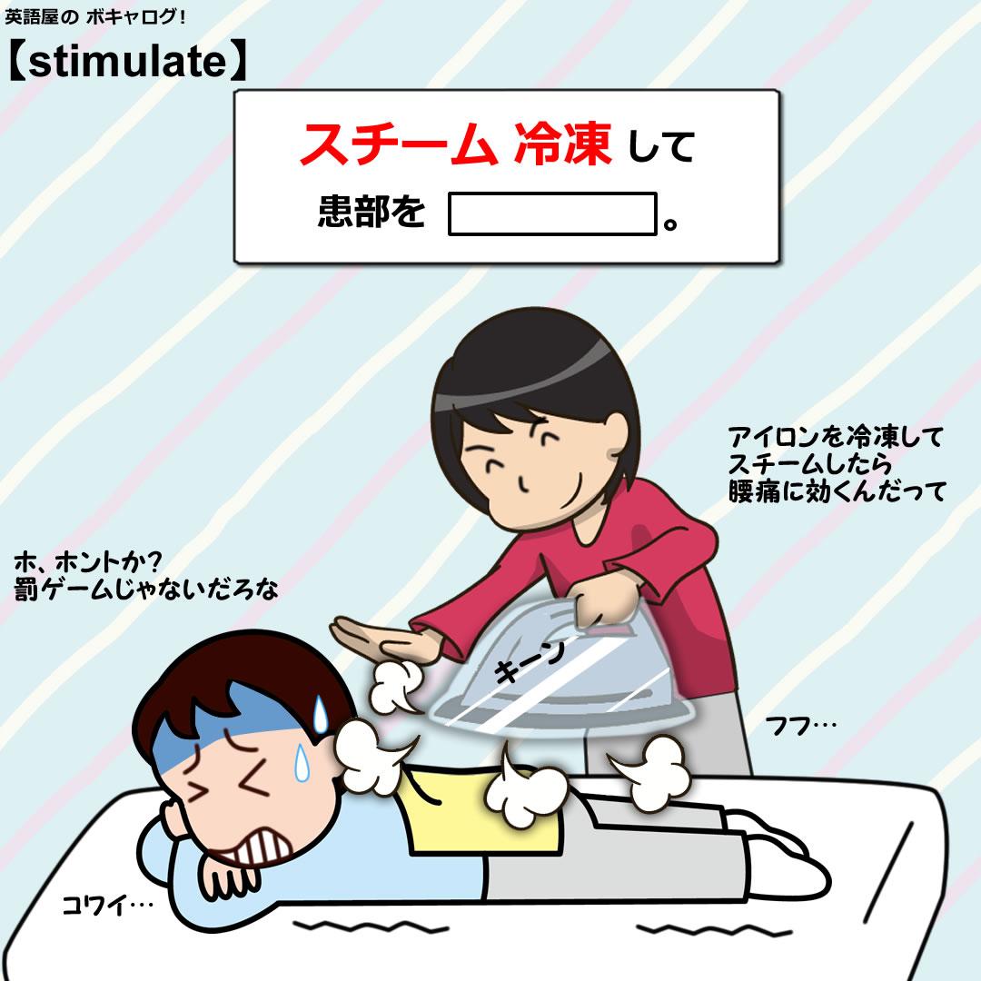 stimulate_Mini