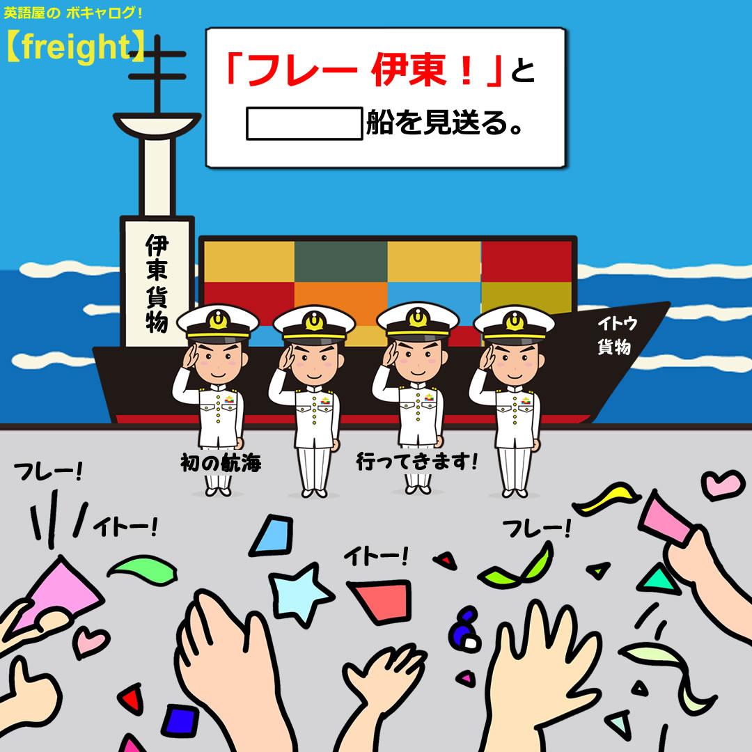 freight_Mini