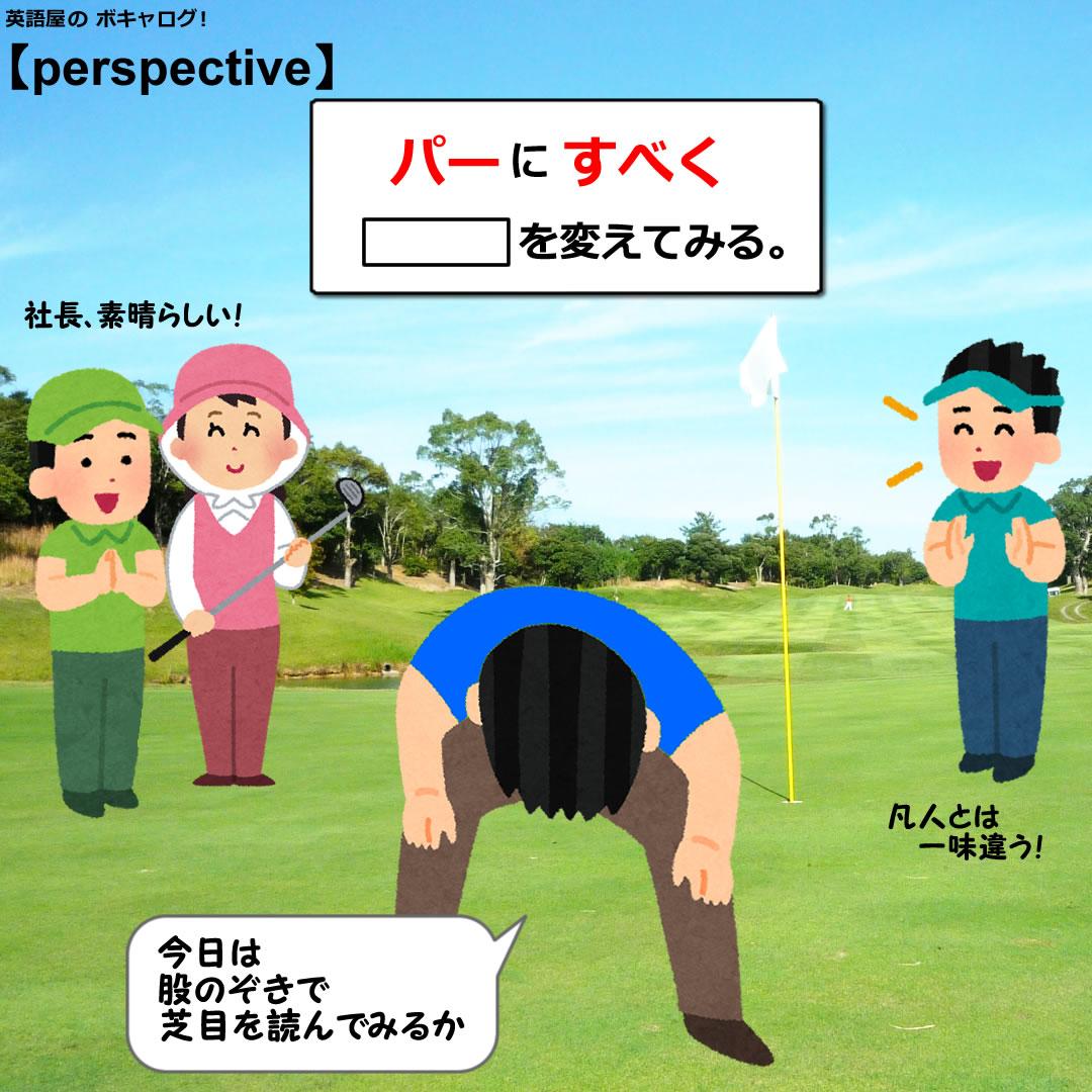 perspective_Mini