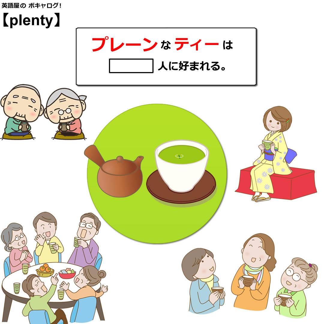 plenty_Mini