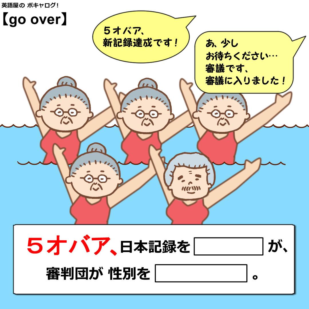 go over_Mini