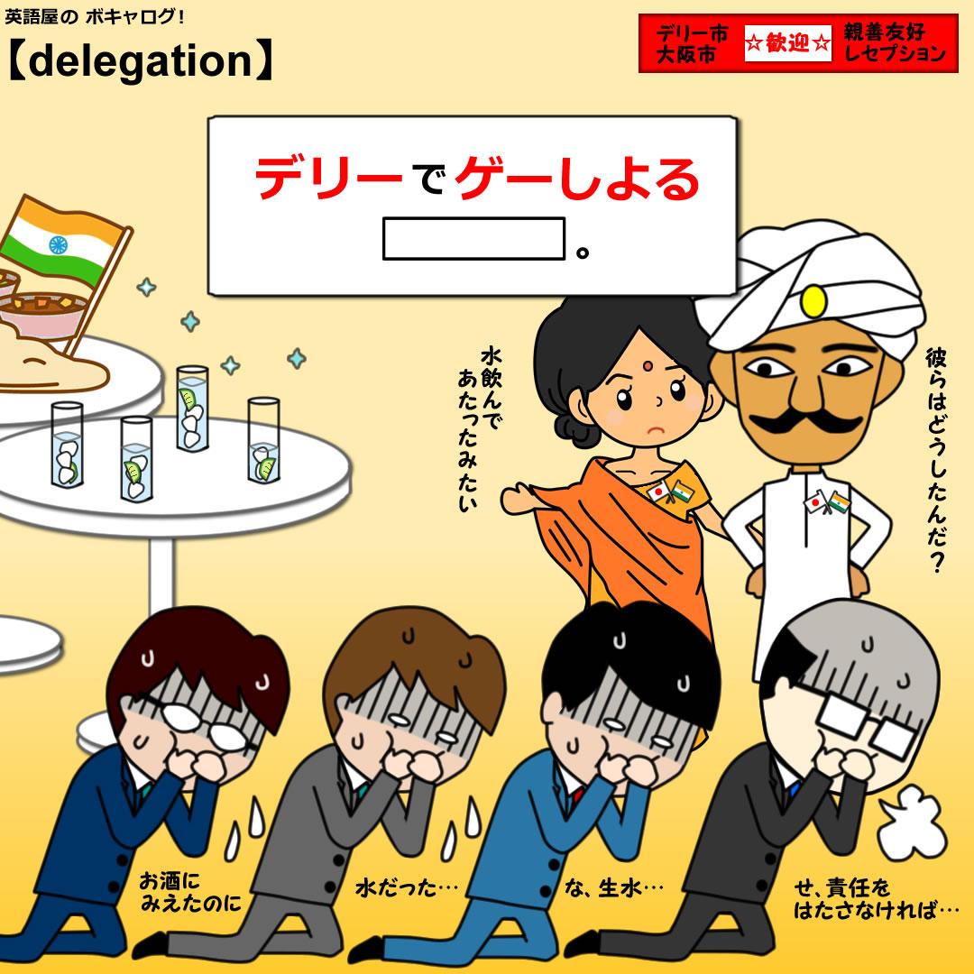 delegation_Mini