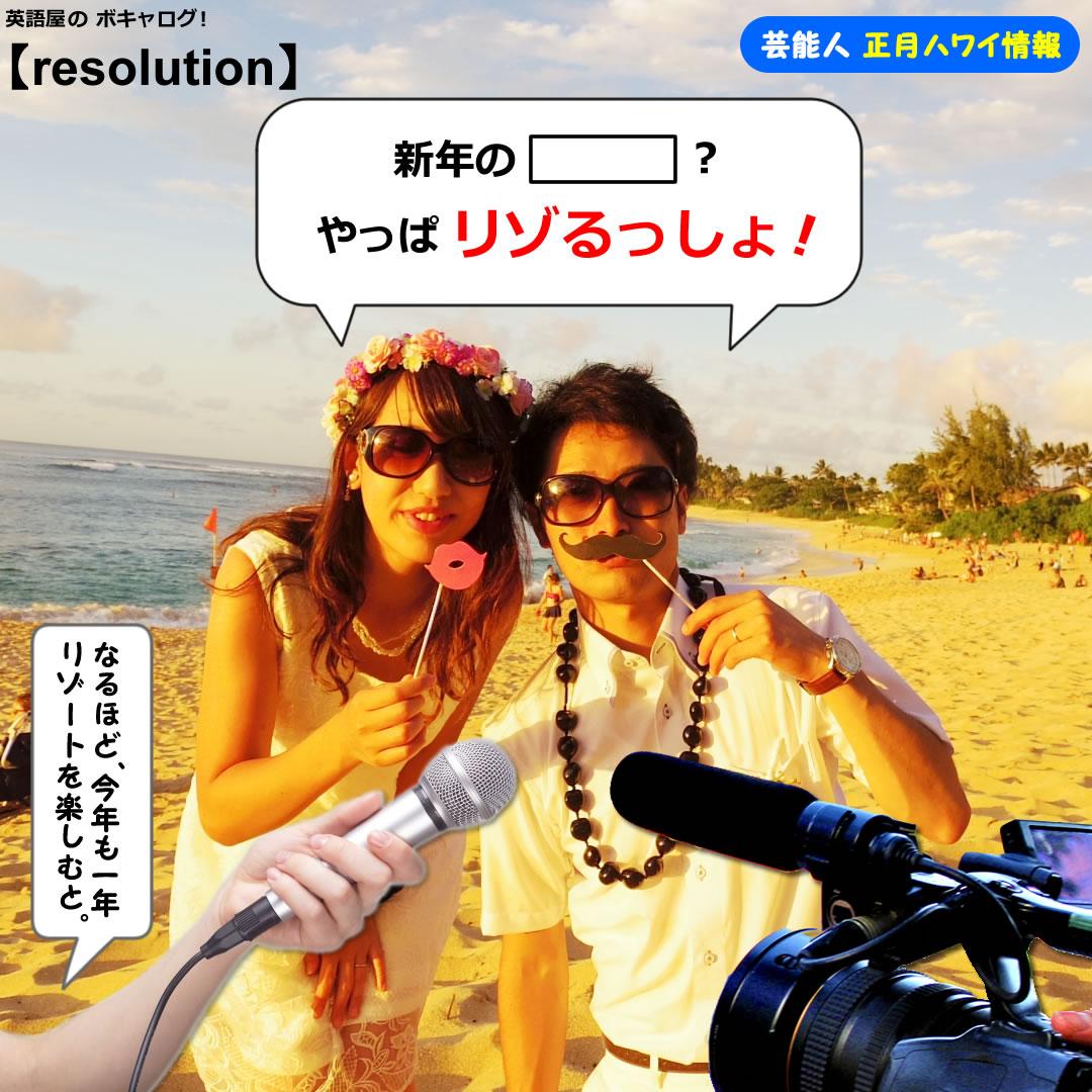 resolution_Mini