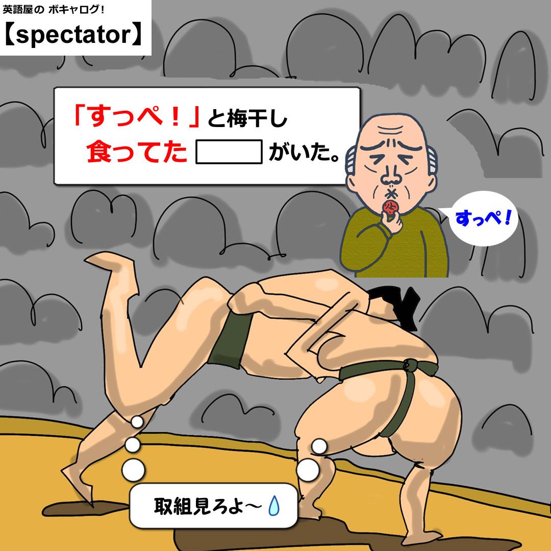spectator_Mini