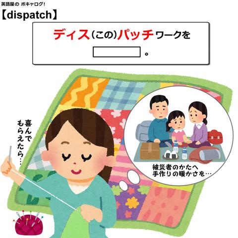 dispatch_Mini