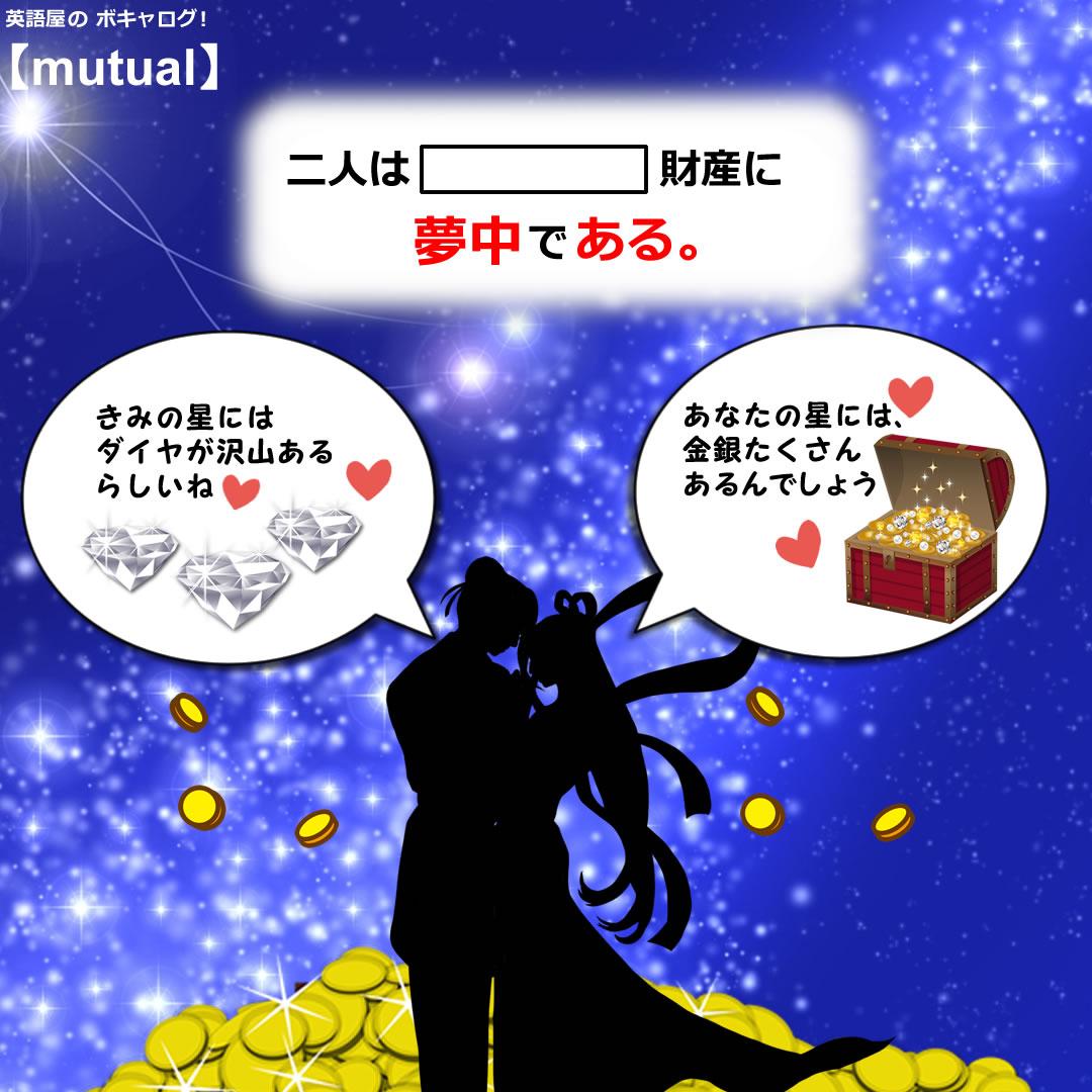 mutual_Mini