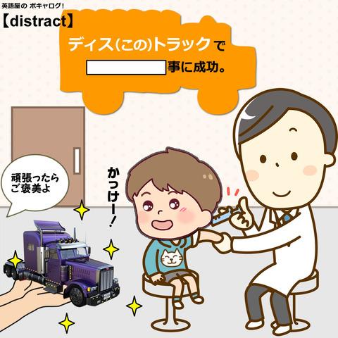 distract_Mini