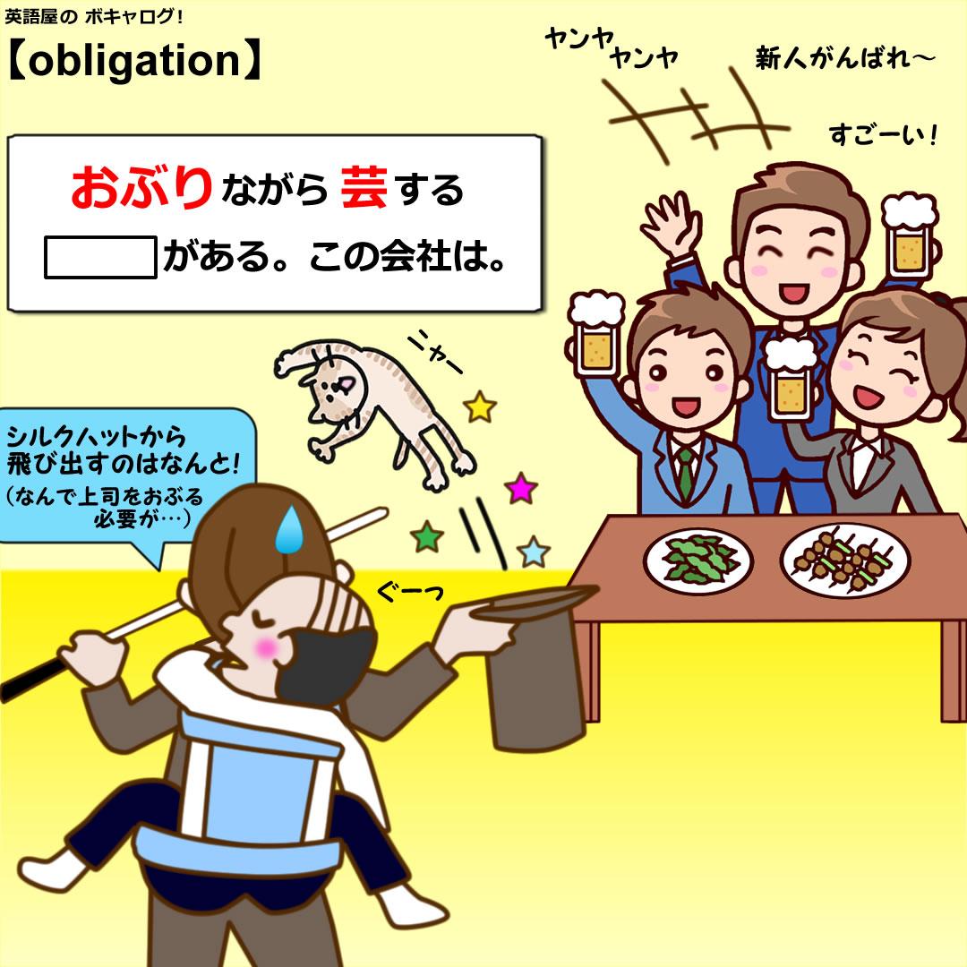 obligation_Mini