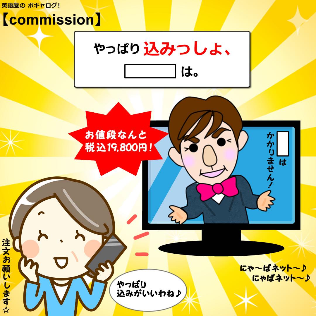 commission_Mini