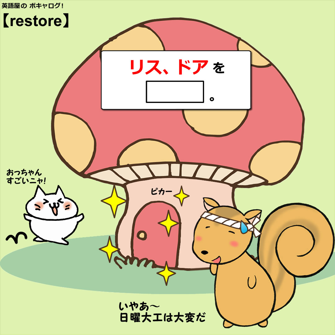restore_Mini