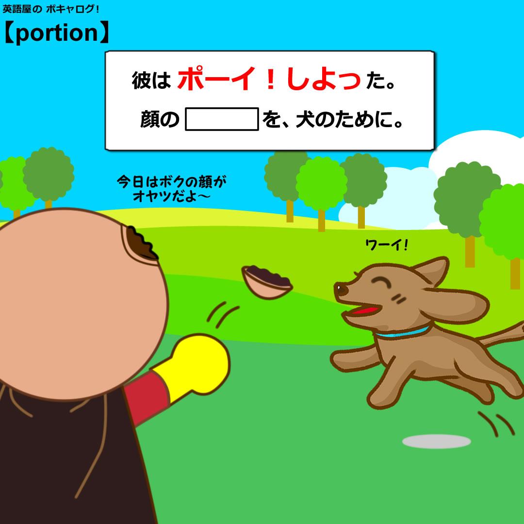 portion_Mini