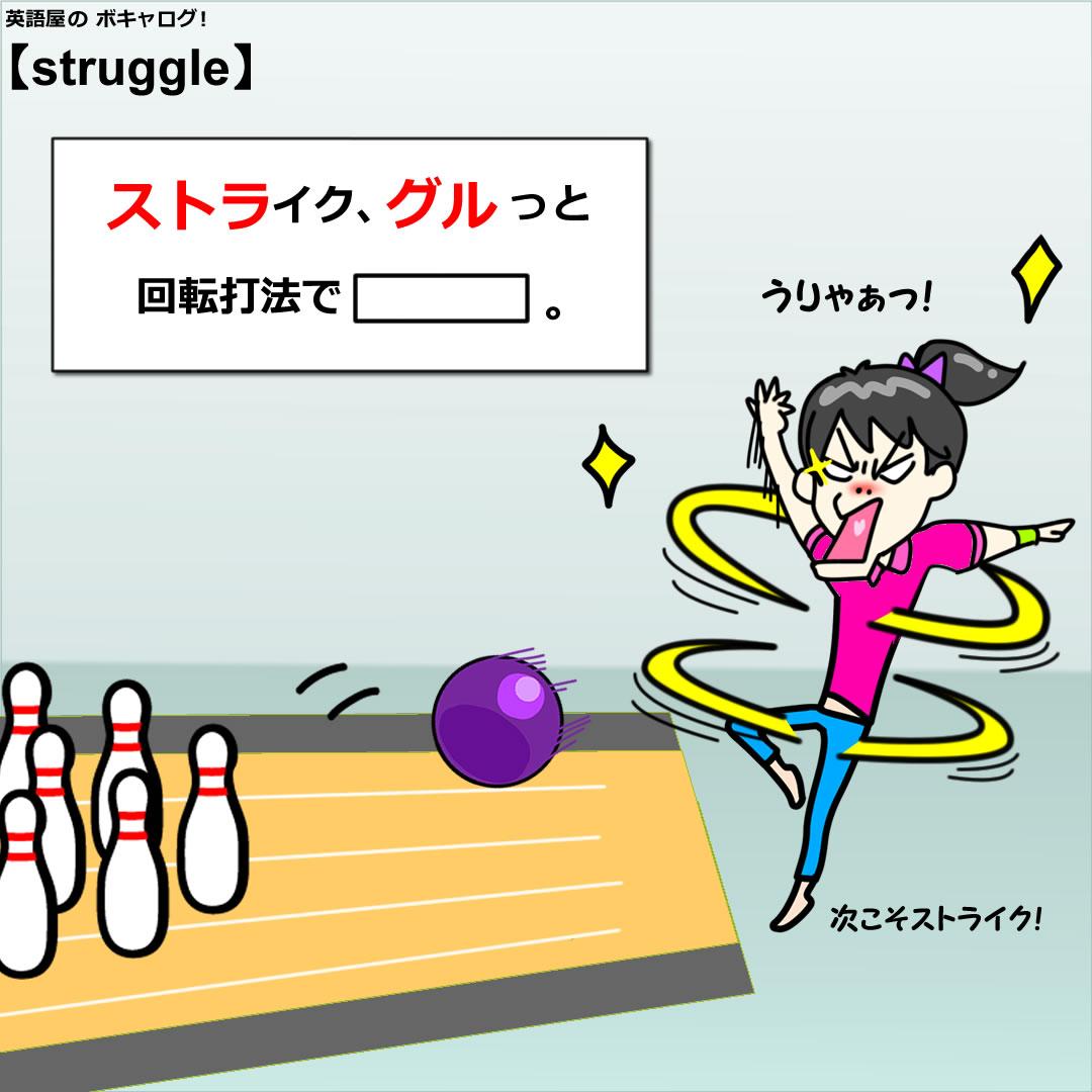 struggle_Mini