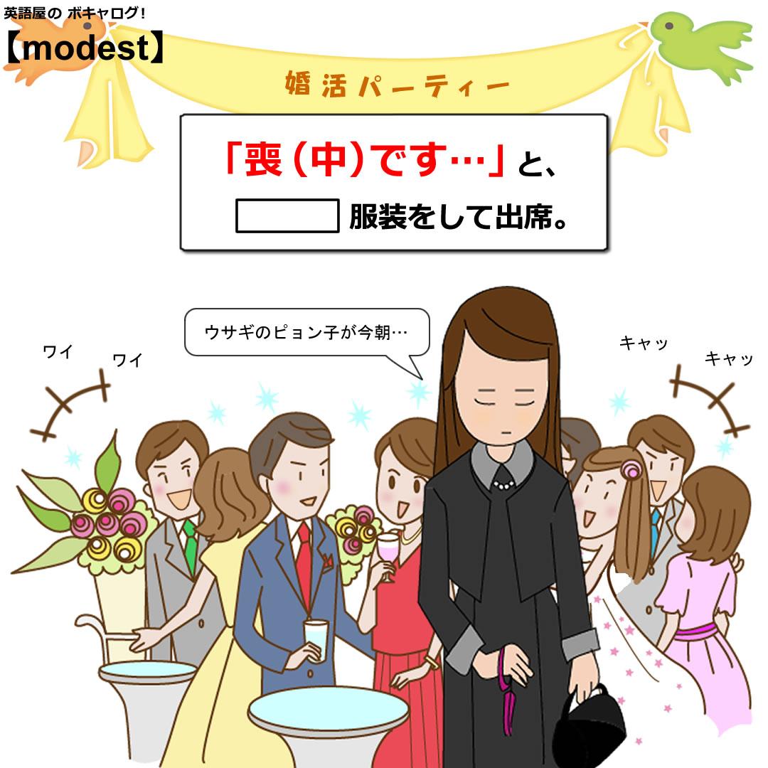 modest_Mini