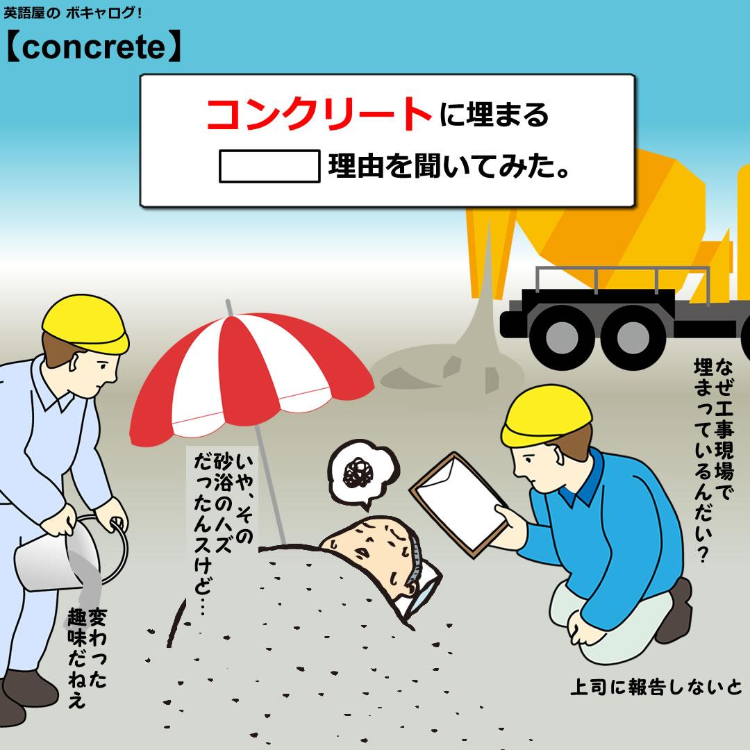 concrete_Mini