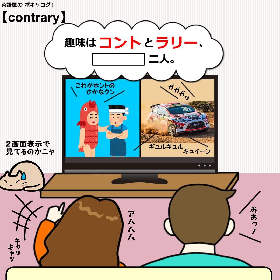 contrary_Mini