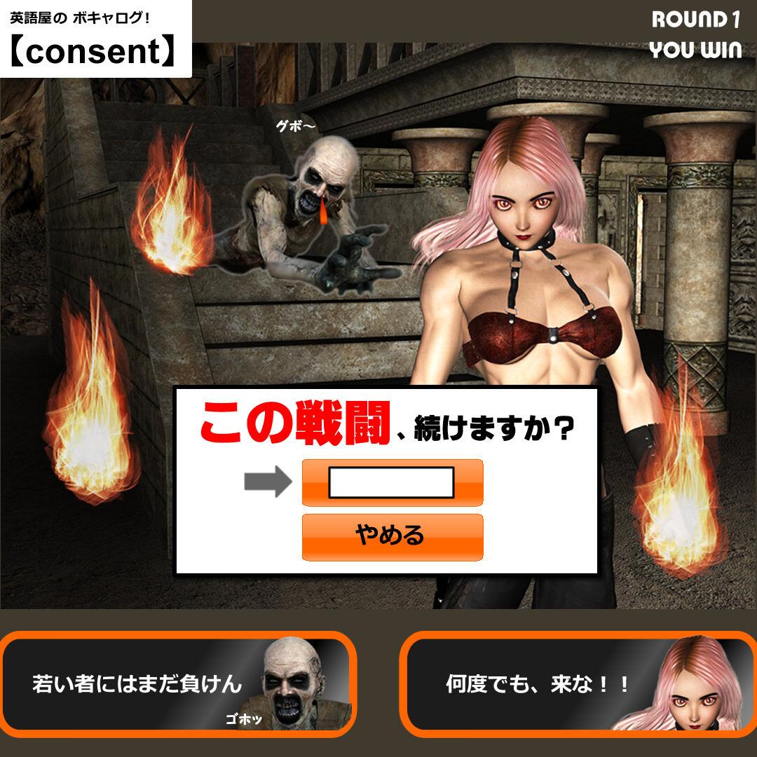 consent_Mini